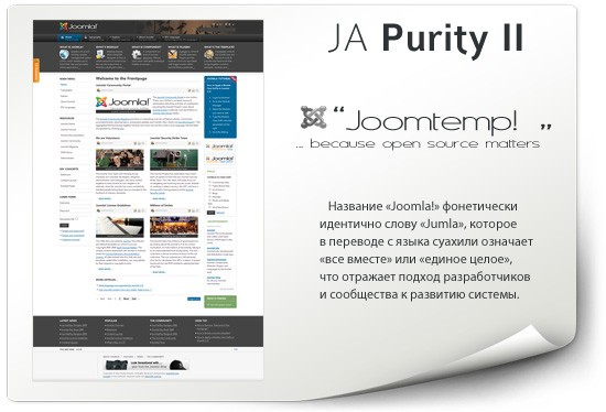 JA Purity II