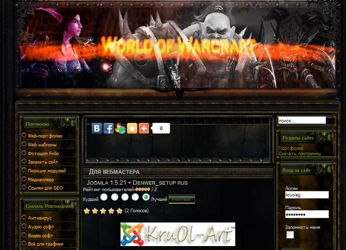 Шаблон для Joomla - World of Warcraft Flash